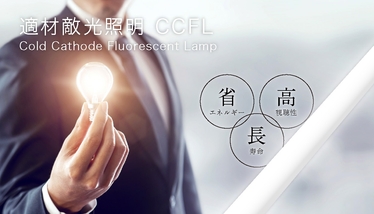 適材 適光 照明 CCFL Cold Cathode Fluorescent Lamp